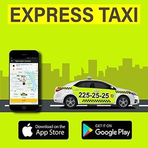 Экспресс такси Киев